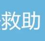 青岛市未成年人救助保护中心完成首例维护未成年人合法权益诉讼