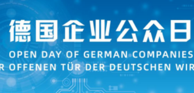 """客厅搭台 近距离体验""""德国制造"""" 青岛德国企业公众日9月19日举行"""