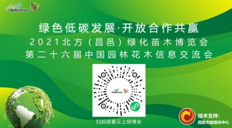 2021北方(昌邑)绿博会21日开幕