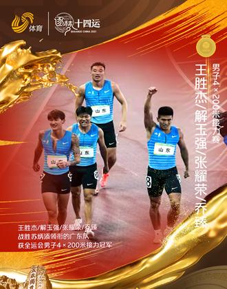 破亚洲纪录!山东队获全运会男子4×200米接力冠军