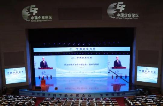 第四屆中國企業論壇在濟南舉行