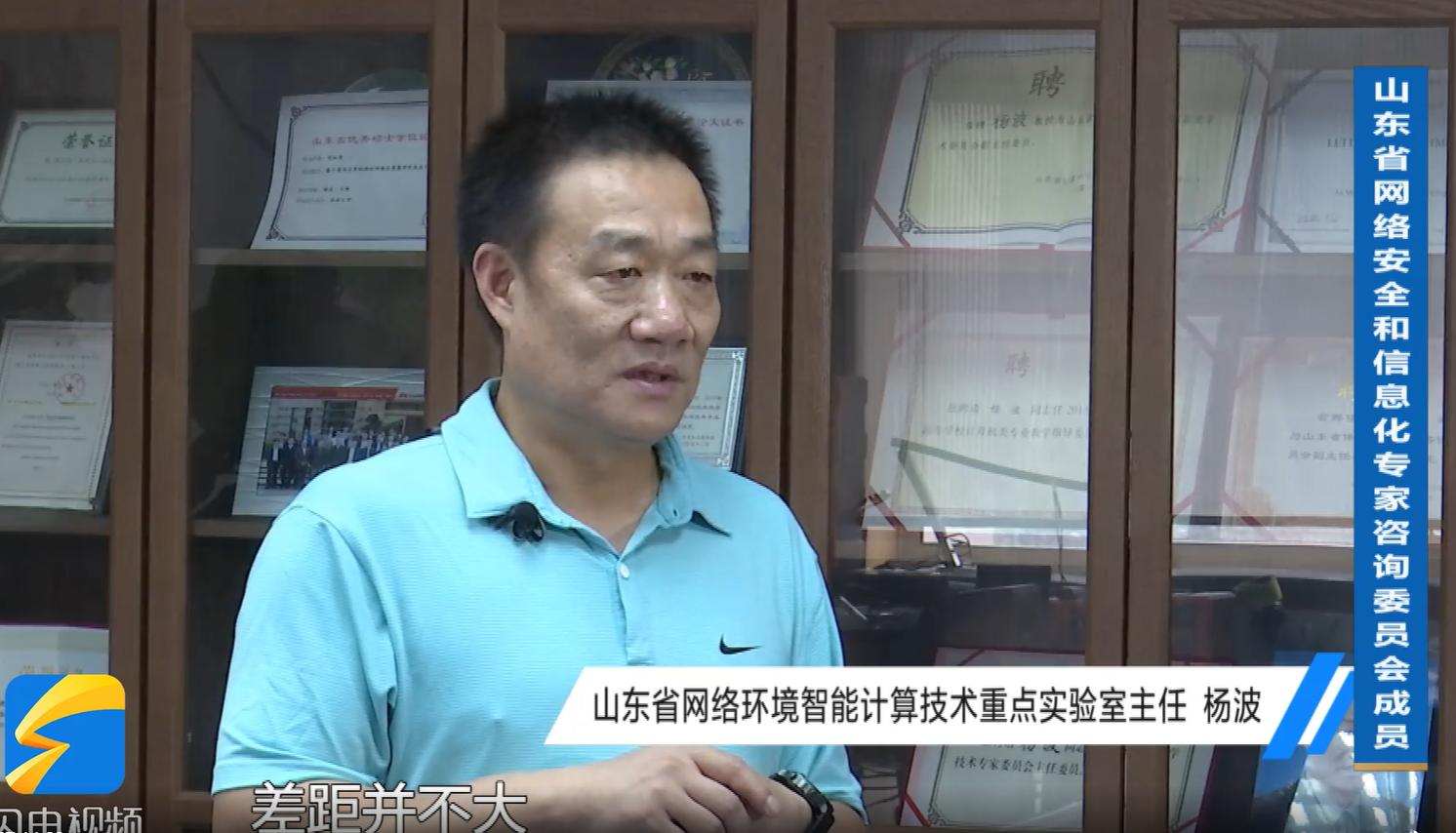 杨波:维护网络安全需实现基础研究新突破,完成重大技术研发新挑战