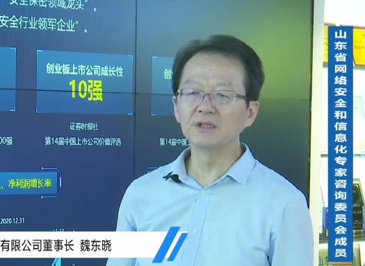 魏东晓:紧抓机遇练好内功 未来将是数据安全产业发展的黄金20年
