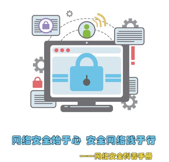 网络安全科普手册