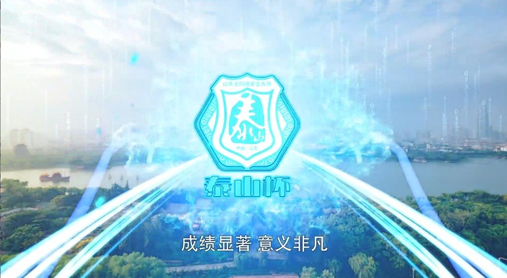 """2021""""安恒·泰山杯""""山东省网络安全大赛宣传片正式上线"""