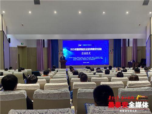 2021年国家网络安全宣传周泰安市活动启动