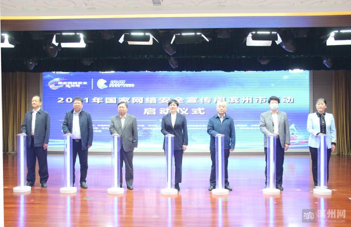2021年国家网络安全宣传周滨州市活动启动