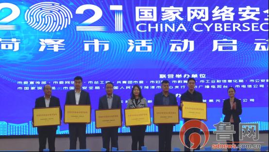 2021年国家网络安全宣传周菏泽市活动启动