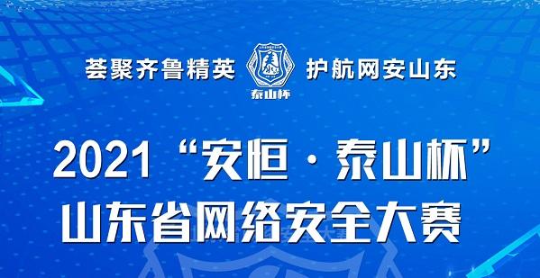 """谁将问鼎泰山之巅?2021年""""安恒·泰山杯""""山东省网络安全大赛震撼来袭!"""