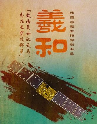 从神舟到羲和!你永远可以相信中国航天的浪漫