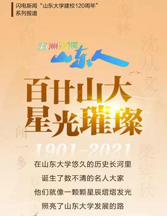 百廿山大 强校兴国——山东大学120周年校庆