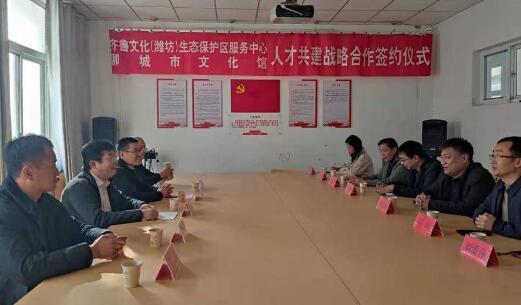 聊城市文化馆举行潍坊·聊城人才共建战略合作签约仪式