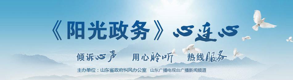 山東省統計局做客《陽光追蹤》