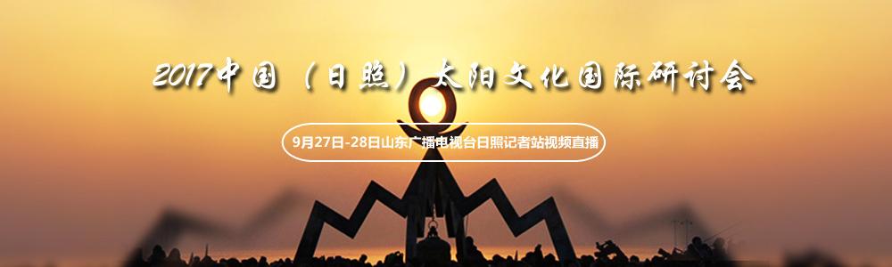 直播:世界太阳文化崇拜地五国代表齐聚日照