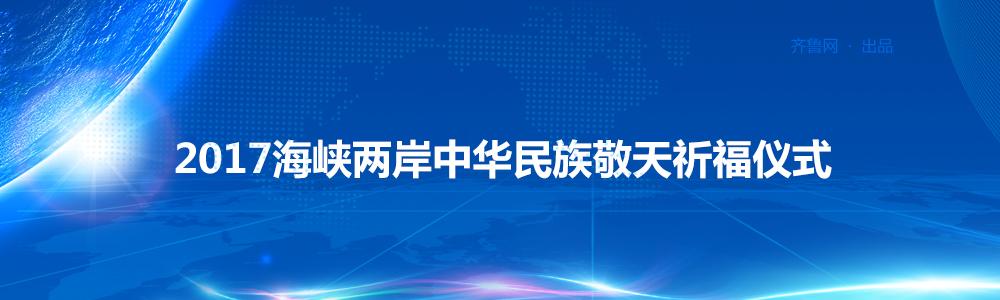 直播:2017海峡两岸中华民族敬天祈福仪式