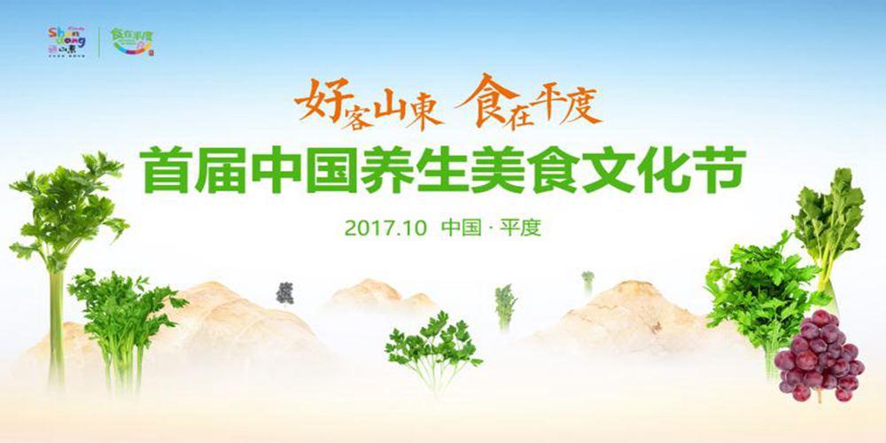 直播:首届中国养生美食文化节在青岛平度开幕