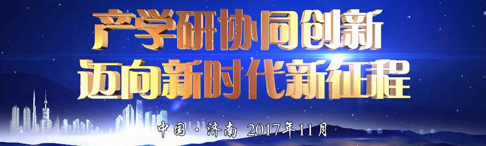 直播:第十一届中国产学研合作创新大会暨第二十六届山东省产学研展洽会