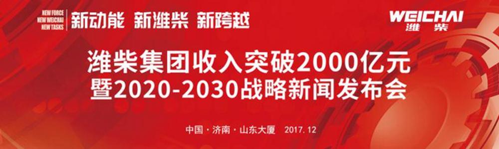 直播:潍柴集团收入突破2000亿元暨2020-2030战略新闻发布会