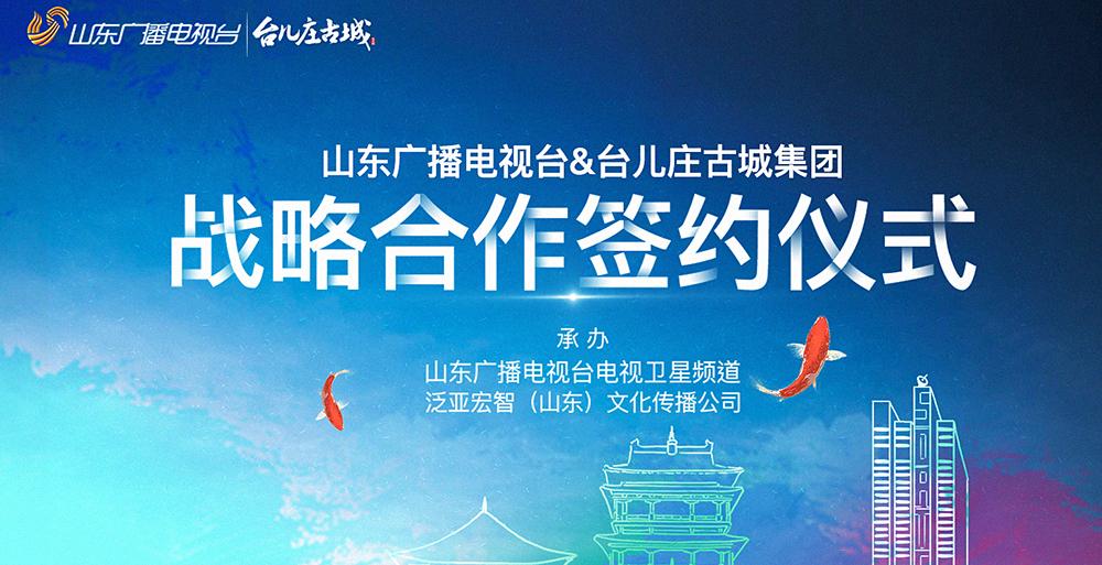 直播:山东广播电视台与台儿庄古城战略合作签约仪式