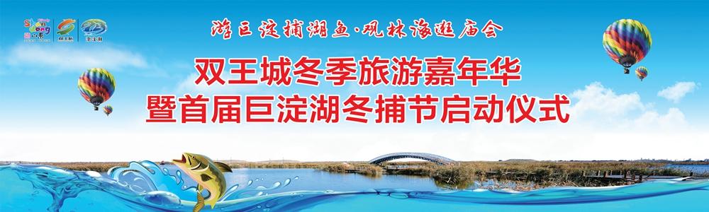 直播:游巨淀捕湖鱼 观林海逛庙会