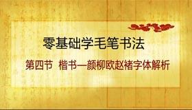 零基础学书法 第四集 楷书—颜柳欧赵褚字体解析