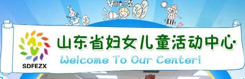 山东省妇女儿童活动中心