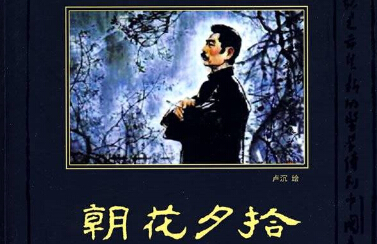 文学生活馆第19期:王波讲《少年鲁迅与朝花夕拾》(上)
