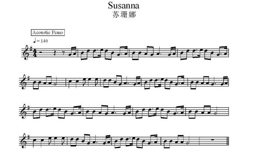 电子琴教学:苏珊娜