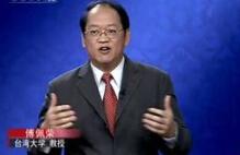 傅佩荣:人生智慧学孟子--雄辩的技巧