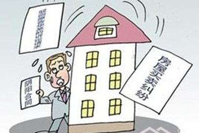 案例——房屋买卖纠纷