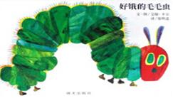 《好饿的毛毛虫 立体洞洞书》1