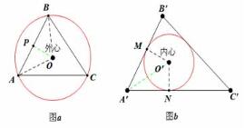 三角形外心与内心