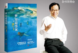 武志红:梦知道答案