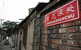 九级考级曲目:《北京胡同》
