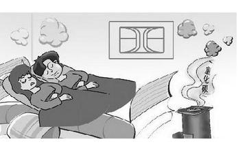 警惕煤气中毒