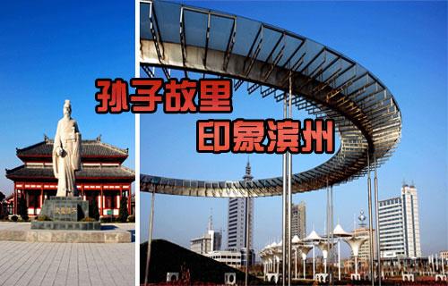 山东滨州城市宣传片