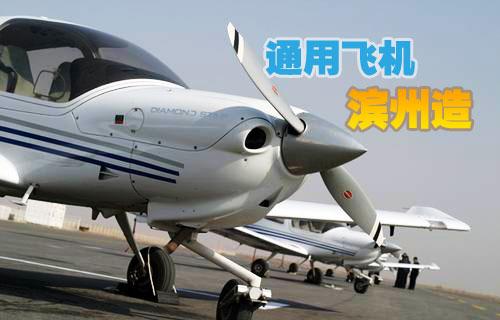 """""""滨州造""""通用飞机环飞齐鲁"""