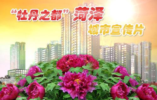 山东菏泽城市旅游宣传片