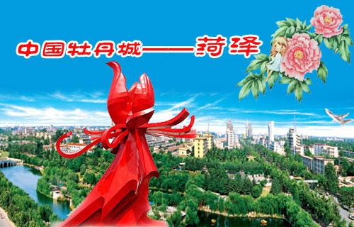 新旅游:中国牡丹城——菏泽