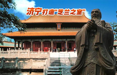 """借力儒家文化打造""""芝兰之室"""""""