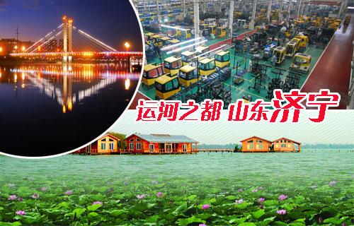 济宁:孔孟之乡 运河之都