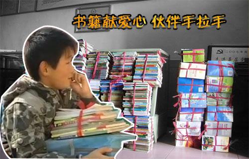 书籍献爱心 伙伴手拉手