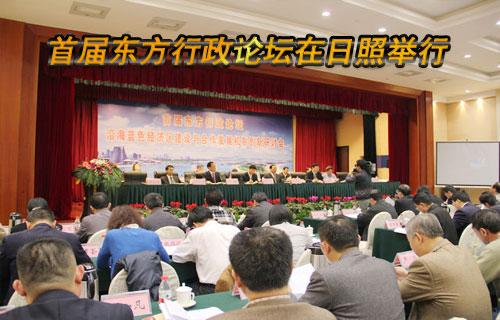 首届东方行政论坛在日照举行