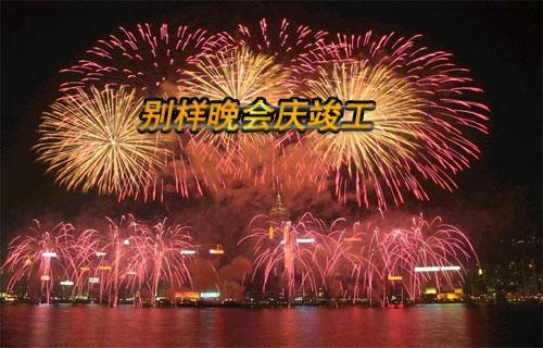 篝火晚会庆祝连心桥竣工