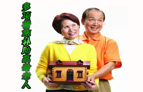 枣庄:多项措施补助高龄老人