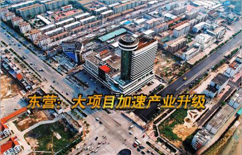 东营:大项目加速产业升级