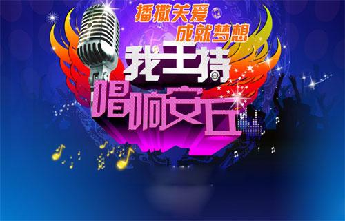 潍坊:唱响安丘 放飞梦想