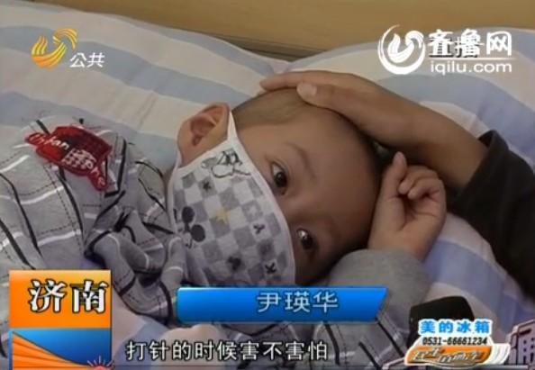 菏泽:8龄童突患白血病 家庭困难众人帮