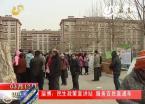 淄博:民生政策宣讲站 服务百姓直通车
