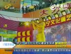 济宁:设立亿元文化建设专项资金